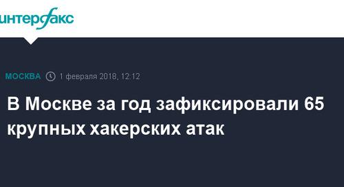 В Москве за год зафиксировали 65 крупных хакерских атак