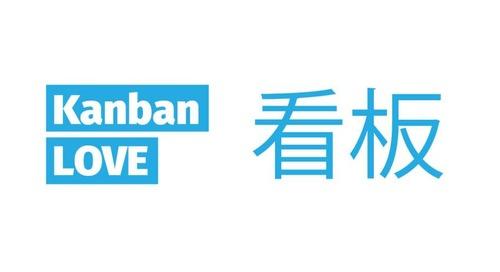 Project Management Methodology: Kanban