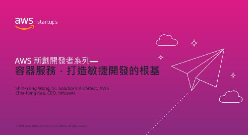 AWS 容器服務的技術特點與試用情境_PDF