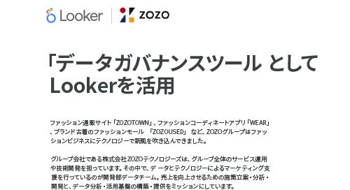 ケーススタディ:株式会社ZOZOテクノロジーズ