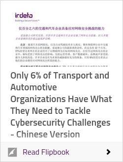 Only 6% of Transport and Automotive Organizations Have What They Need to Tackle Cybersecurity Challenges - Chinese Version