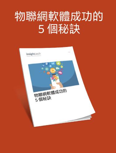 物聯網軟體成功的 5 個秘訣