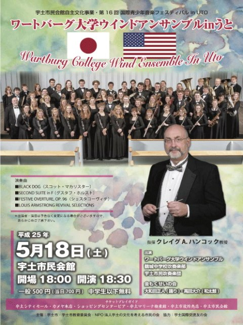 Promotional poster in Japanese advertising the Wartburg College Wind Ensemble's concert in Uto, Japan, featuring the Japanese and American flag side-by-side with the conductor in the foreground and the ensemble standing behind him holding their instruments