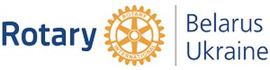 Ротарі в Україні * Ротарі ў Беларусі logo