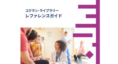 User Guide (Japanese)