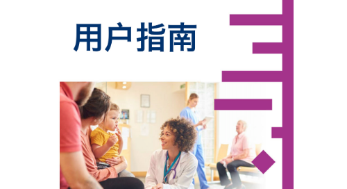 User Guide (Chinese)