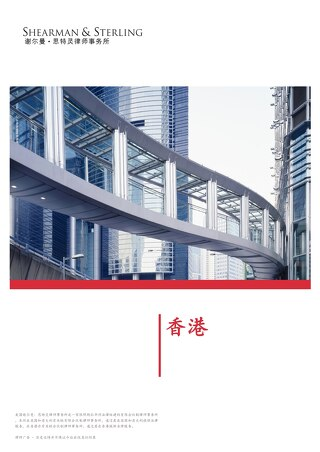 HKDOCS01-#185028-v7-New_Brochure-Hong_Kong_(CN)