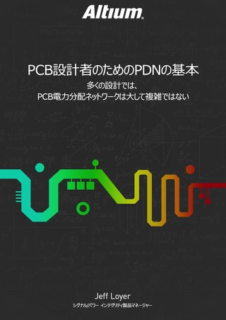 PCB設計者のためのPDNの基本 多くの設計では、PCB電力分配ネットワークは大して複雑ではない