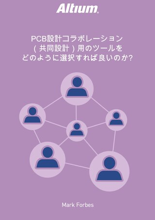 PCB設計コラボレーション(共同設計)用のツールを どのように選択すれば良いのか?