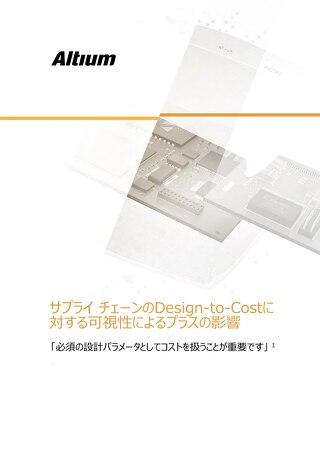 設計者は、製品ライフ サイクル コストに最も大きな影響をもたらす