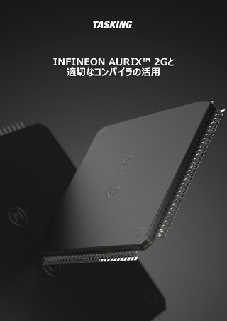 INFINEON AURIX™ 2Gと 適切なコンパイラの活用