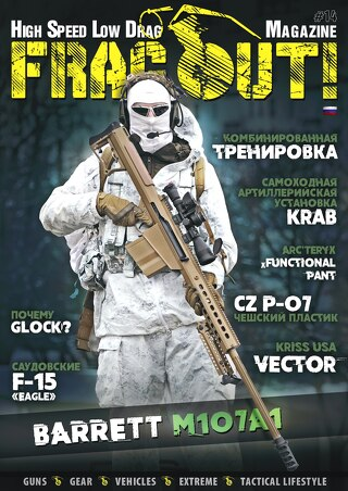 Frag Out! Magazine #14 RU