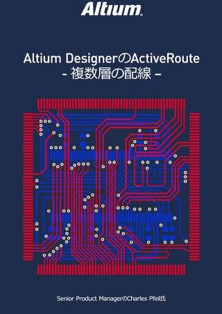 ALTIUM DESIGNERのACTIVEROUTE - 複数層の配線 –