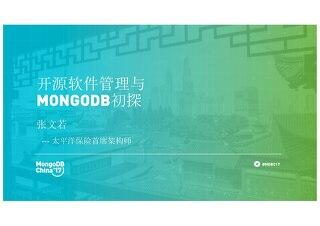 开源软件管理与 MongoDB初探