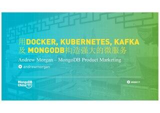 用Docker, Kubernetes, Kafka及 MongoDB构造强大的微服务