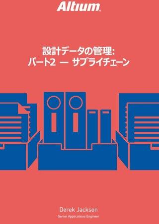 設計データの管理: パート2 — サプライチェーン