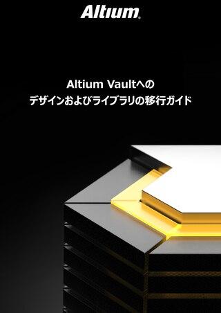 ALTIUM VAULTへのデザインおよびライブラリの移行ガイド
