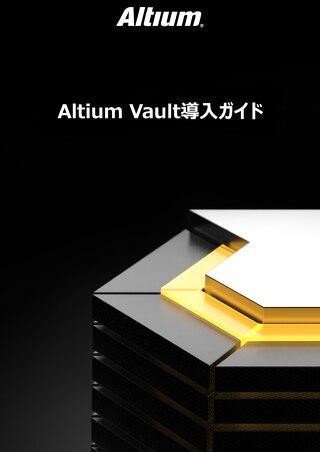 ALTIUM VAULT導入ガイド