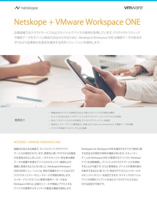 Netskope and VMware Workspace ONE (Japanese)