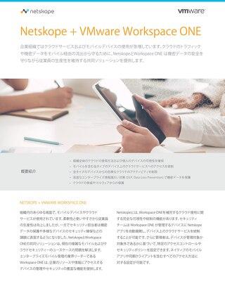 Netskope and VMware Workspace ONE (Japanese)