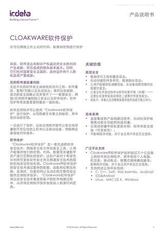 CLOAKWARE软件保护: 在可信网络之外主动对代码、数据和密钥进行保护
