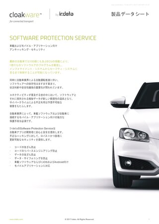 Datasheet: Software Protection Service (JA)