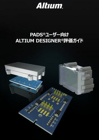 PADS®ユーザー向けALTIUM DESIGNER®評価ガイド