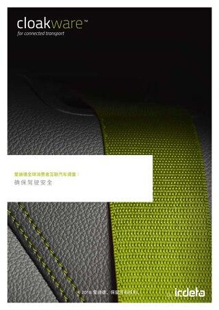 爱迪德全球消费者互联汽车调查:确保驾驶安全