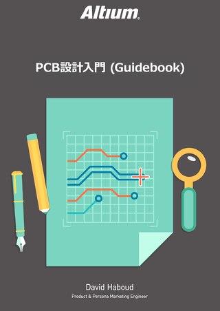 PCB設計入門 (Guidebook)