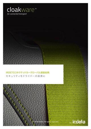IRDETOコネクテッドカーグローバル調査結果: セキュリティをドライバーの座席に