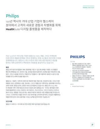 Philips_한국어