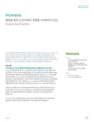 Humana_한국어