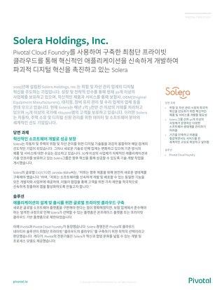 Solera holdings_한국어