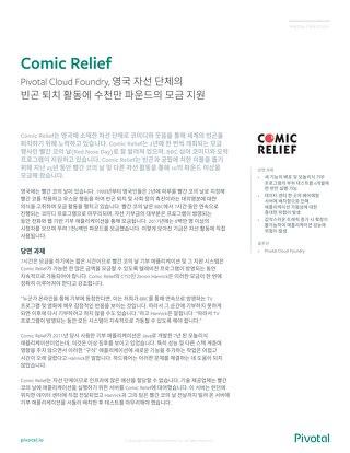 Comic relief_한국어