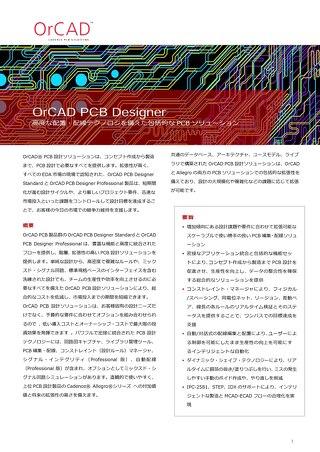 Japanese OrCAD PCB Designer