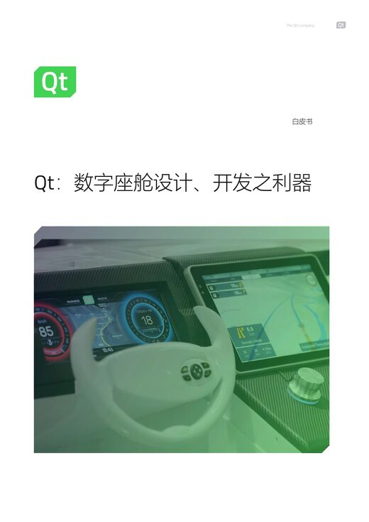 Qt:数字座舱设计、开发之利器