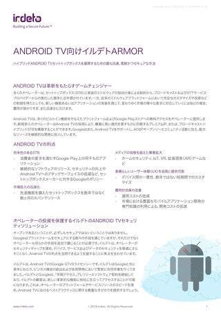 ANDROID TV向けイルデトARMOR: ハイブリッドANDROID TVセットトップボックスを展開するための最も迅速、柔軟かつセキュアな手法
