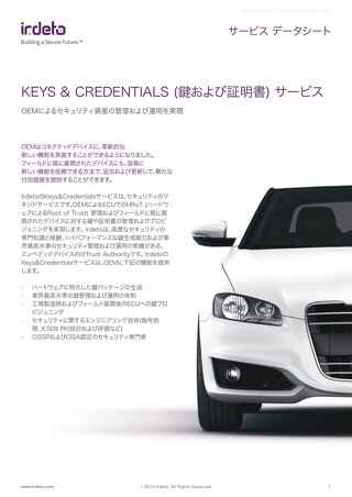 Datasheet: Keys & Credentials (JA)