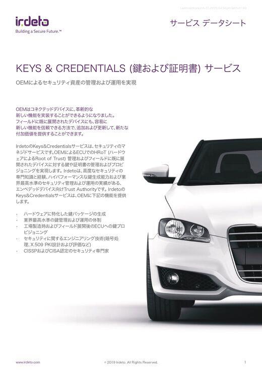 Datasheet: Keys & Credentials (JA)