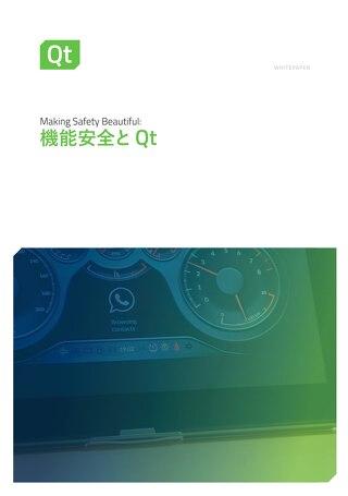White Paper: 機能安全とQt