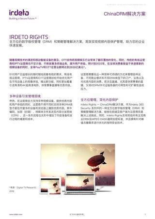 ChinaDRM解决方案 IRDETO RIGHTS