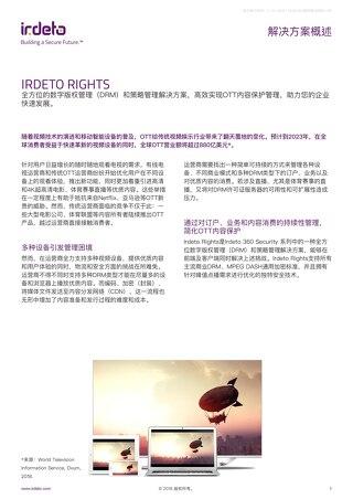解决方案概述 IRDETO RIGHTS