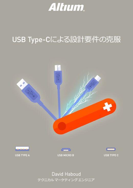 USB TYPE-Cによる設計要件の克服