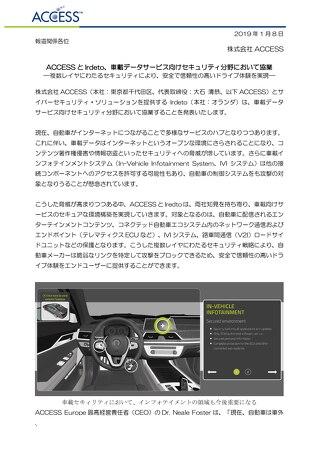 ACCESSとIrdeto、車載データサービス向けセキュリティ分野において協業