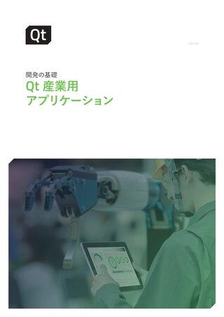 開発の基礎 Qt産業用アプリケーション