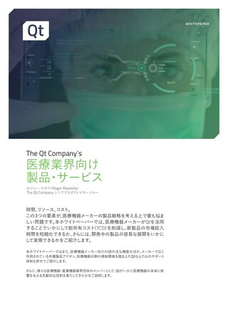 White Paper: 医療業界向け製品・サービス