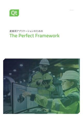White Paper: 産業用アプリケーションのための The Perfect Framework-jp