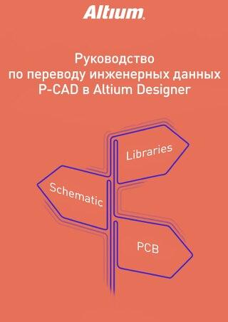 ПЕРЕВОД ДАННЫХ P-CAD В ALTIUM DESIGNER