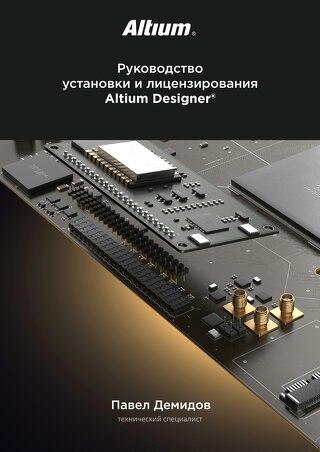 Руководство установки и лицензирования Altium Designer