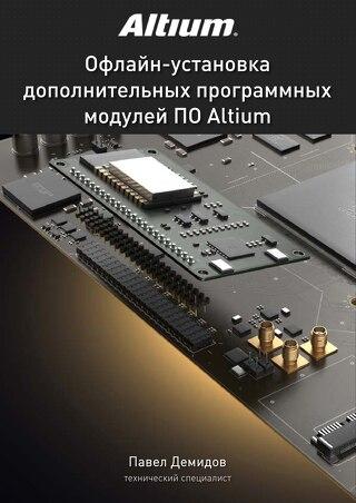 Офлайн-установка дополнительных программных модулей ПО Altium